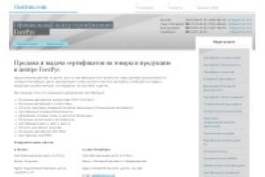 Центр сертификации ГостРус
